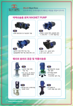- EAGLE FILTER - MAGNET PUMP - SONIC BLOWER - COOLING FOG - COOLJET